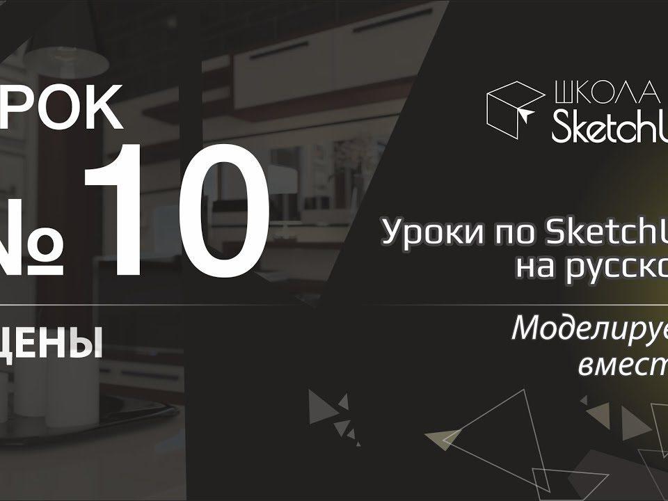Урок 10. Сцены в СкетчАп 2017. Бесплатные уроки по SketchUp на русском для начинающих.