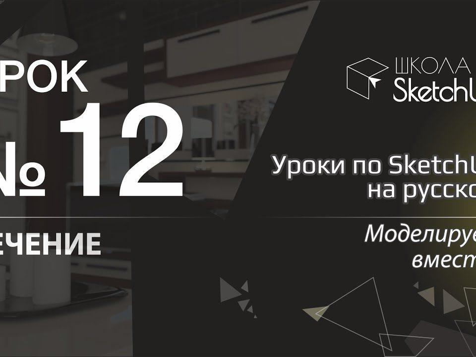 Урок 12. Как сделать сечение и разрез в СкетчАп 2017. Уроки по SketchUp на русском для начинающих.