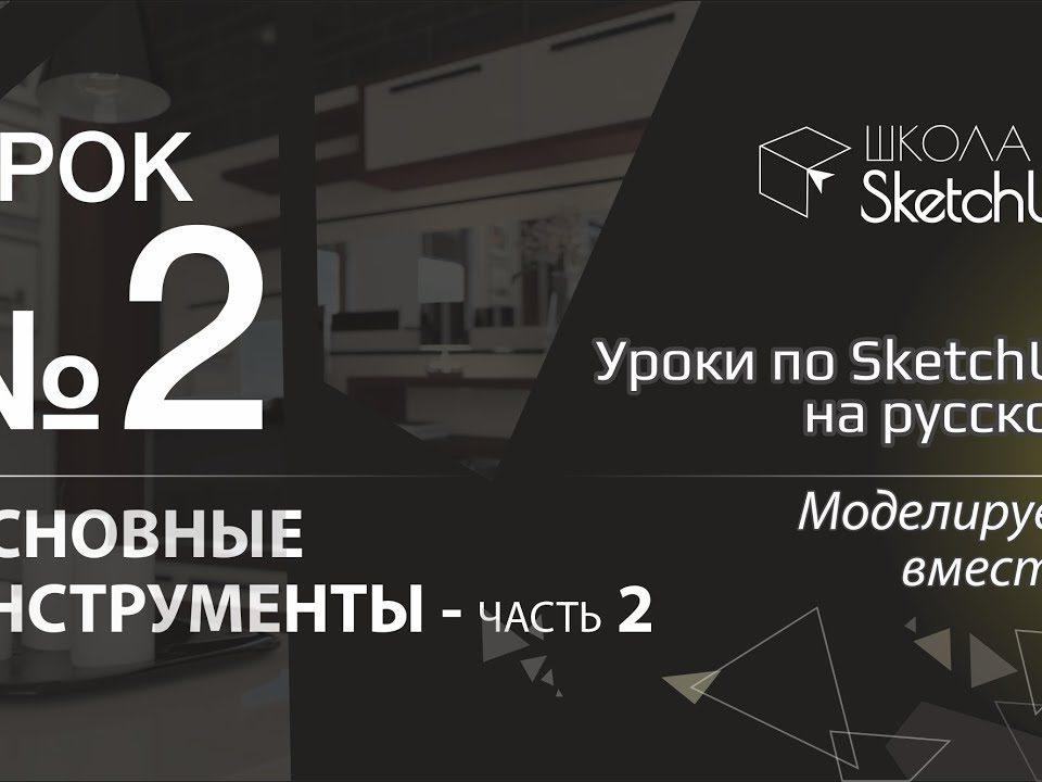 Урок 2. Инструменты СкетчАп 2017. Часть 2. Бесплатные уроки по SketchUp на русском для начинающих.