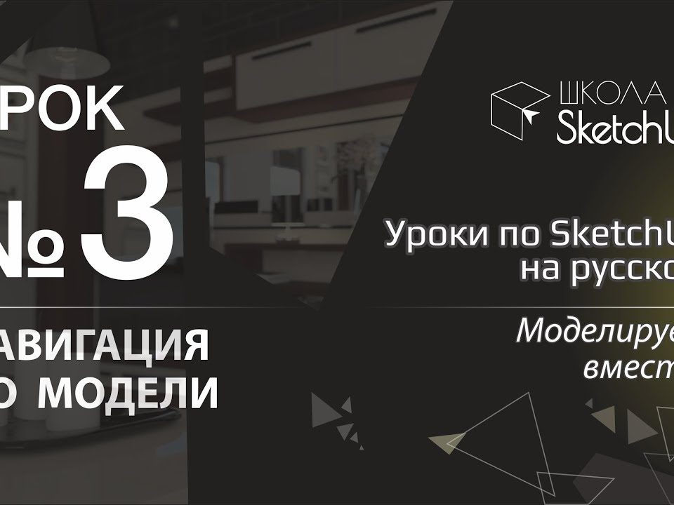 Урок 3. Навигация в СкетчАп 2017. Бесплатные уроки по SketchUp на русском для начинающих.