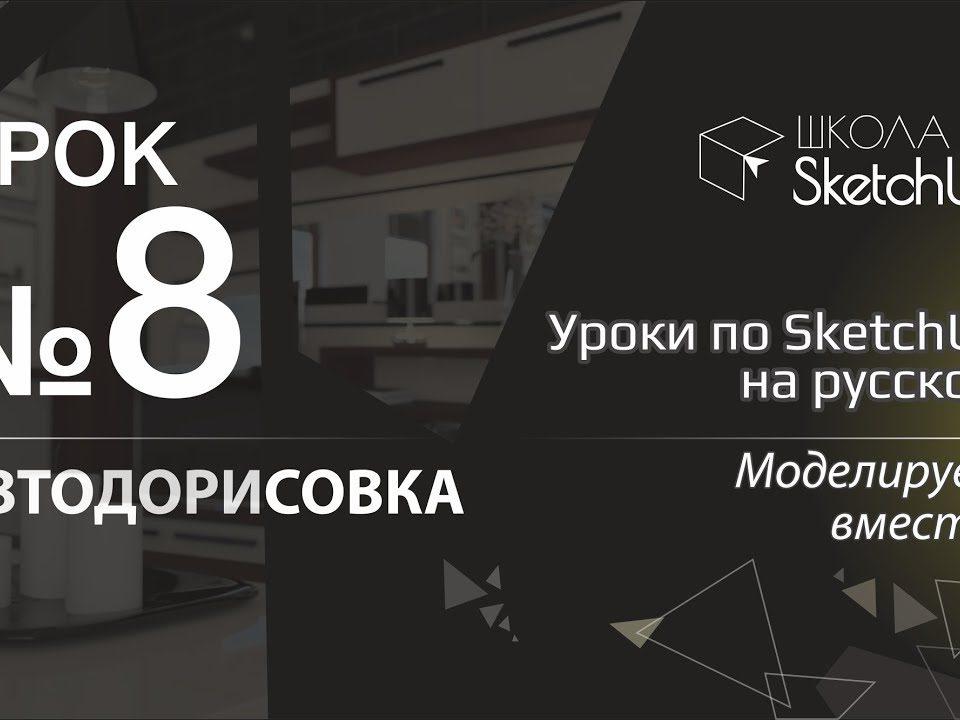 Урок 8. Автодорисовка в Скетчап 2017. Бесплатные уроки по SketchUp на русском для начинающих.