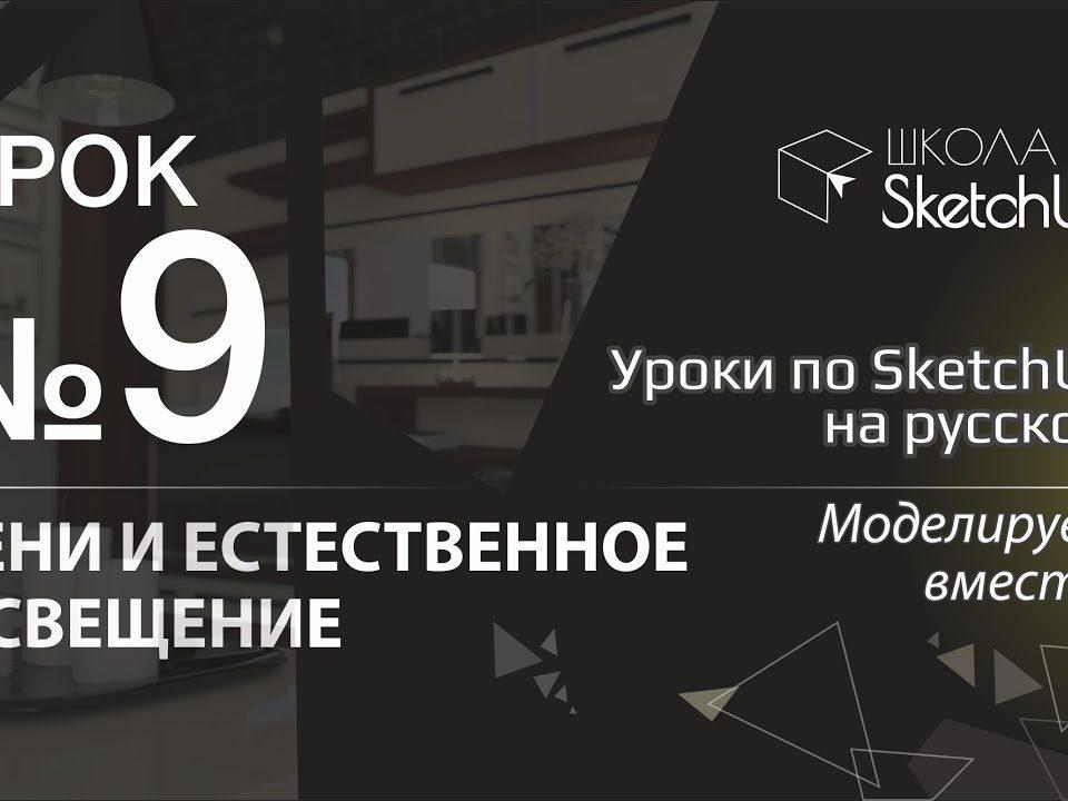 Урок 9 Тени и освещение в СкетчАп 2017. Бесплатные уроки по SketchUp на русском для начинающих.